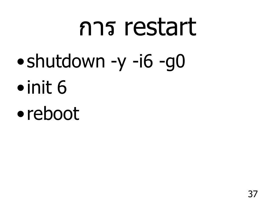 การ restart shutdown -y -i6 -g0 init 6 reboot