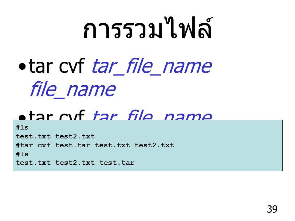 การรวมไฟล์ tar cvf tar_file_name file_name