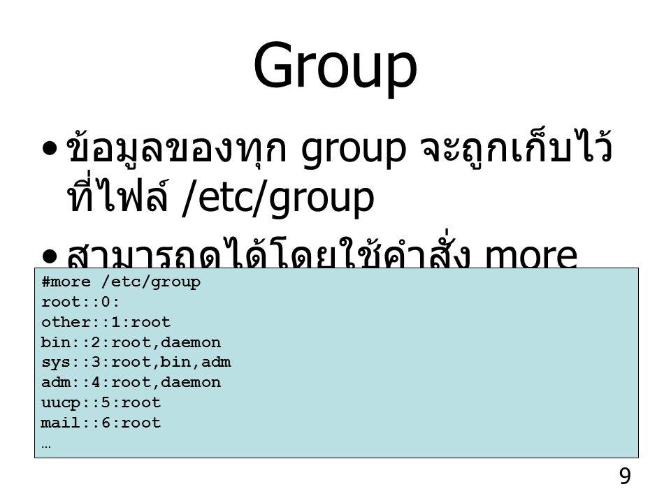 Group ข้อมูลของทุก group จะถูกเก็บไว้ที่ไฟล์ /etc/group
