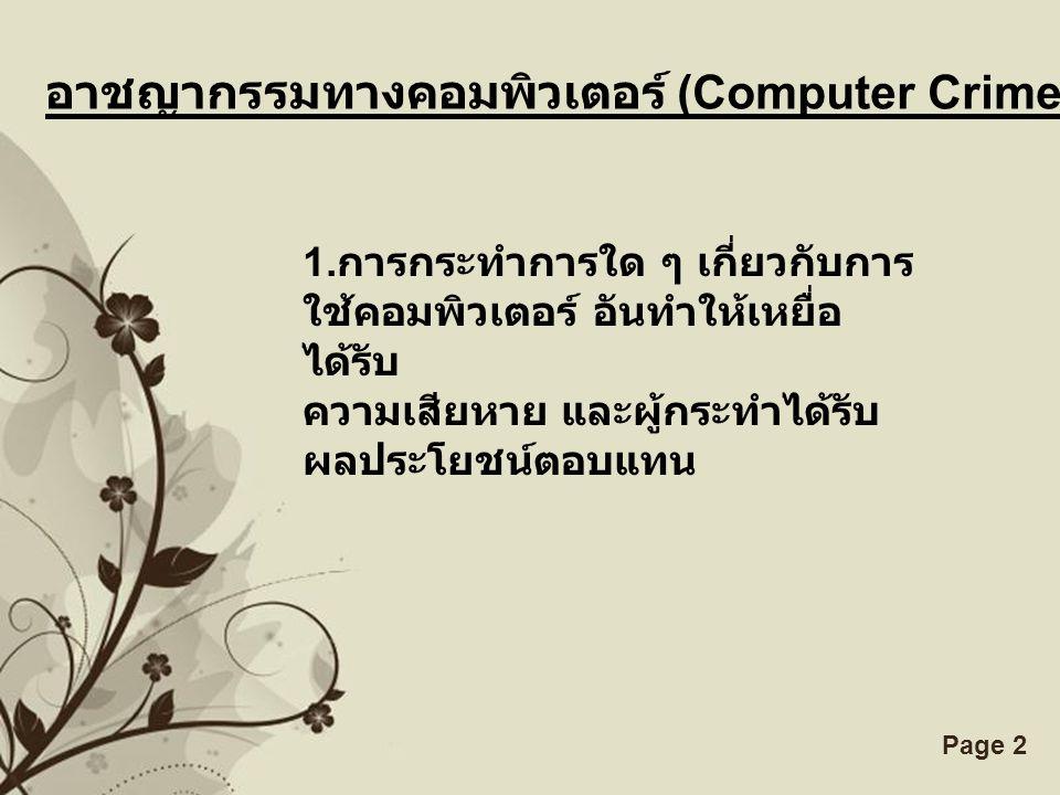 อาชญากรรมทางคอมพิวเตอร์ (Computer Crime)