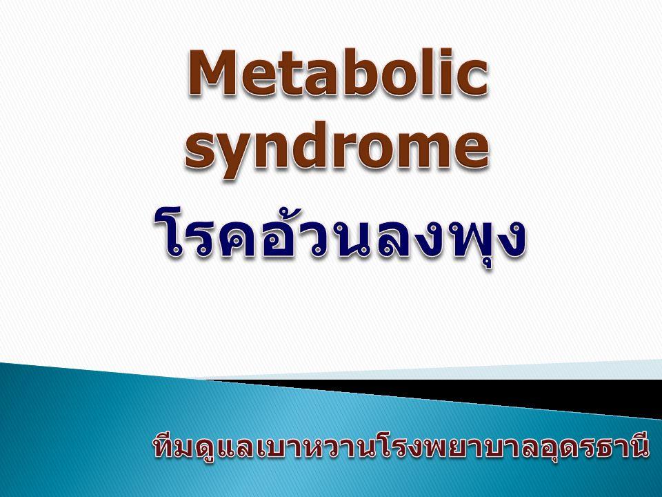 Metabolic syndrome โรคอ้วนลงพุง