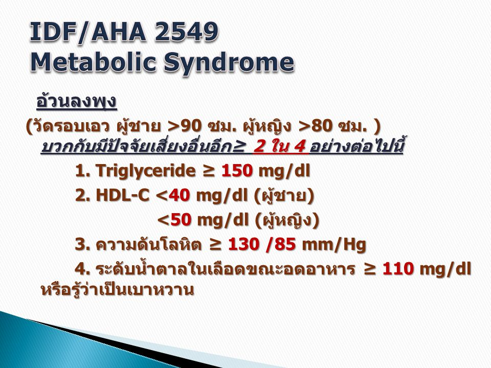 IDF/AHA 2549 Metabolic Syndrome