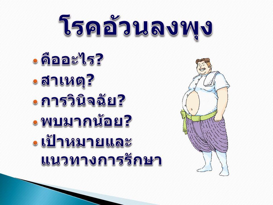 โรคอ้วนลงพุง คืออะไร สาเหตุ การวินิจฉัย พบมากน้อย