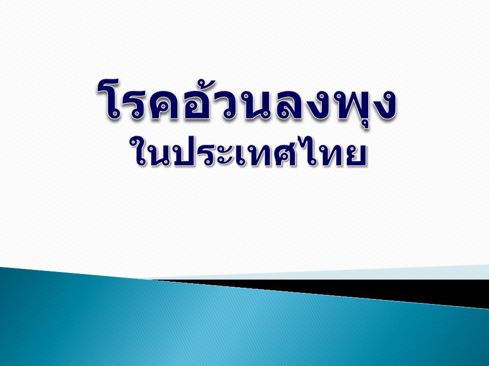 โรคอ้วนลงพุง ในประเทศไทย