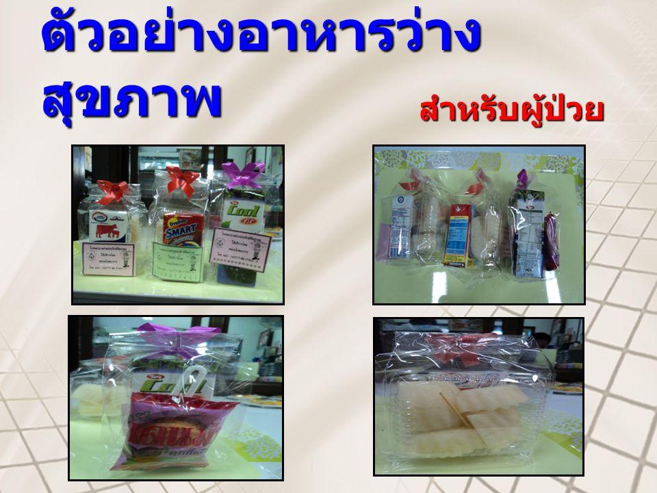 ตัวอย่างอาหารว่างสุขภาพ