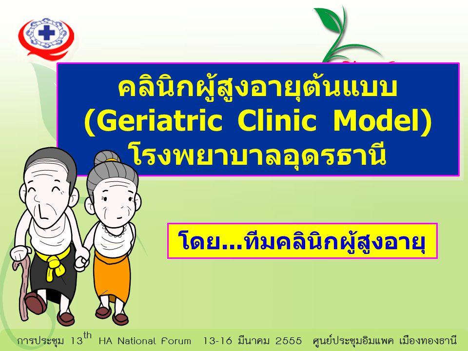 คลินิกผู้สูงอายุต้นแบบ (Geriatric Clinic Model) โรงพยาบาลอุดรธานี