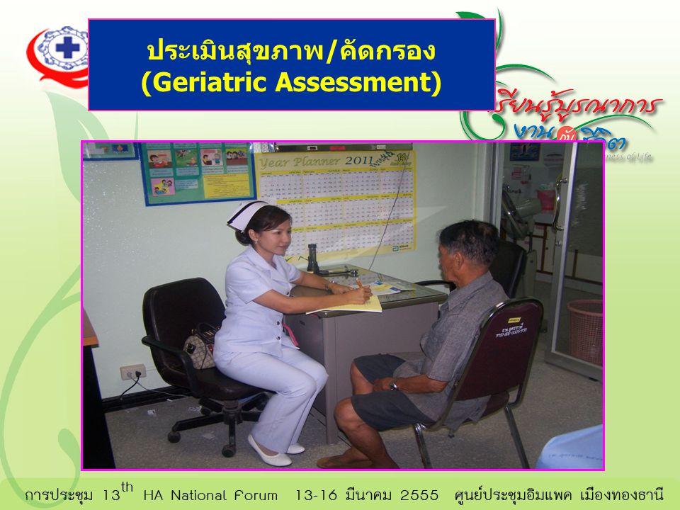 ประเมินสุขภาพ/คัดกรอง (Geriatric Assessment)