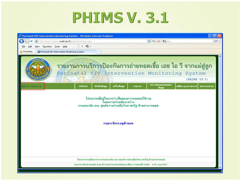 PHIMS V. 3.1