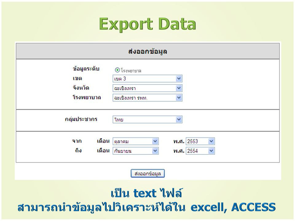 สามารถนำข้อมูลไปวิเคราะห์ได้ใน excell, ACCESS