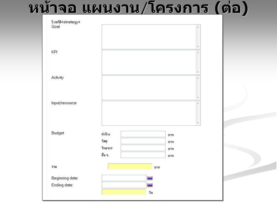 หน้าจอ แผนงาน/โครงการ (ต่อ)