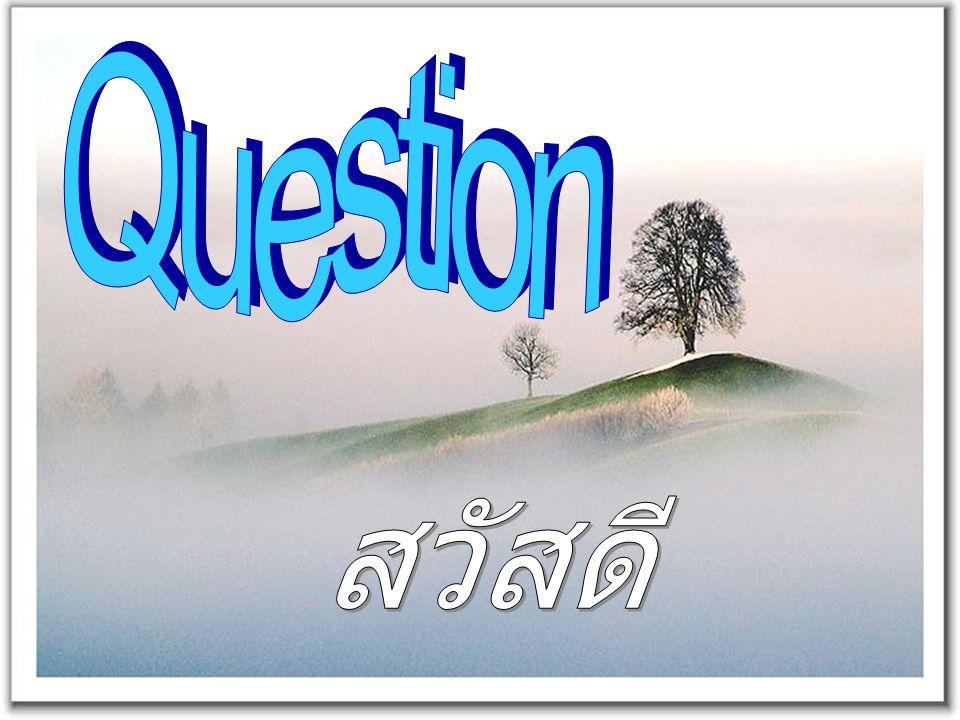 Question สวัสดี