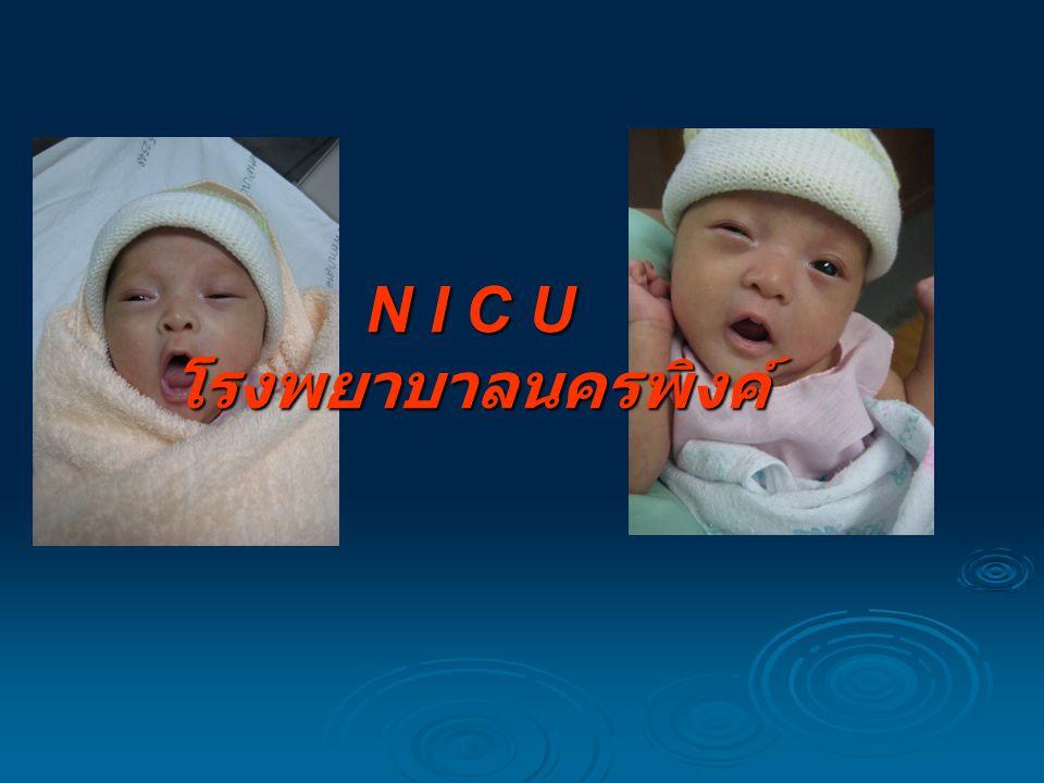N I C U โรงพยาบาลนครพิงค์