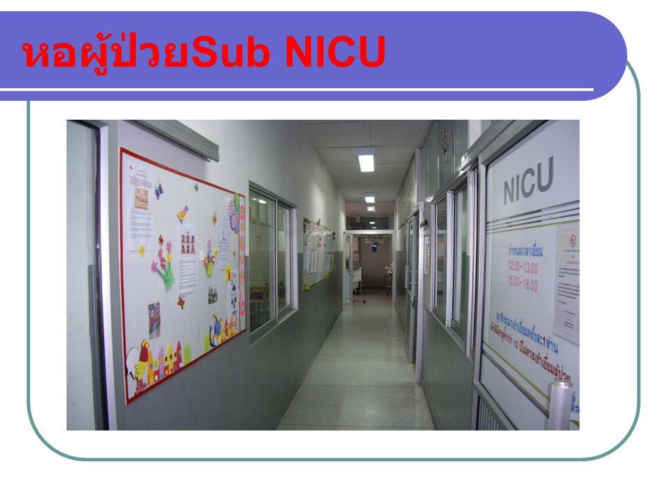 หอผู้ป่วยSub NICU