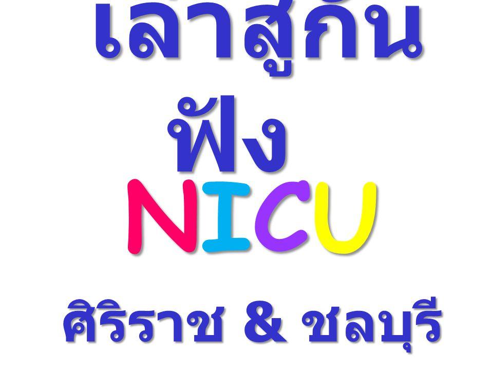 เล่าสู่กันฟัง NICU ศิริราช & ชลบุรี