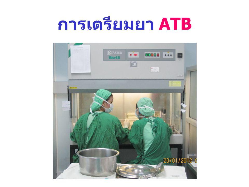 การเตรียมยา ATB