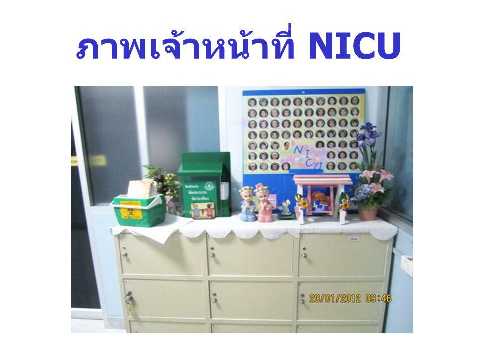 ภาพเจ้าหน้าที่ NICU