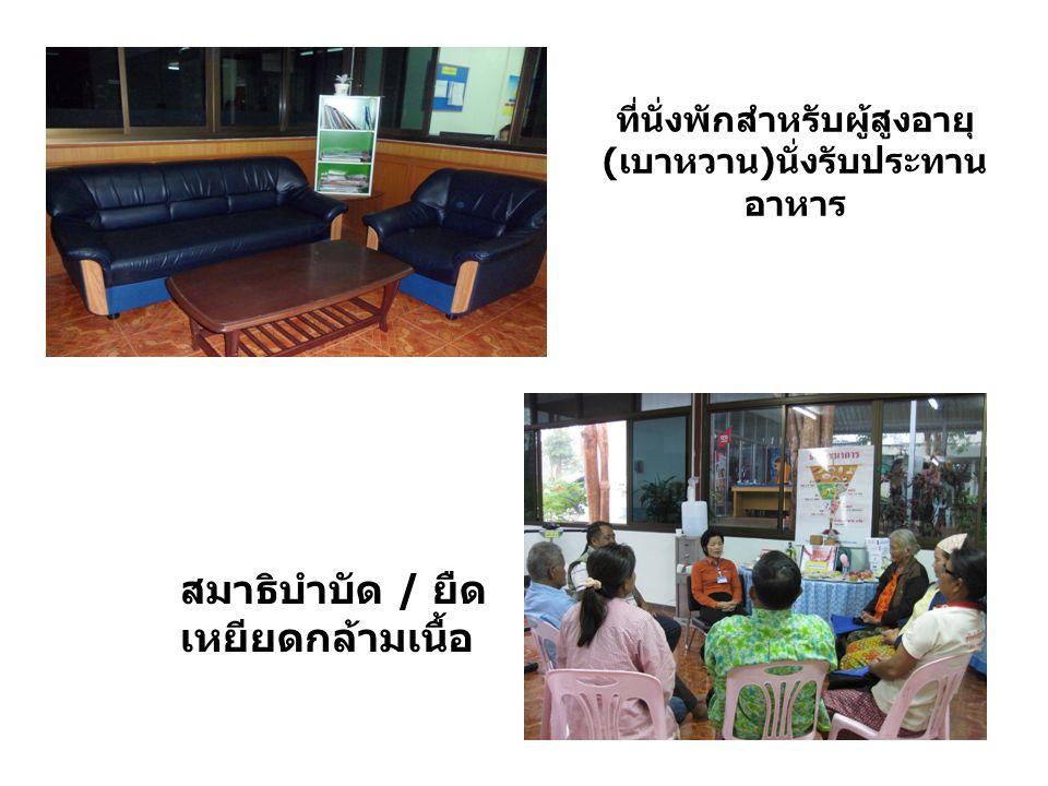 ที่นั่งพักสำหรับผู้สูงอายุ(เบาหวาน)นั่งรับประทานอาหาร