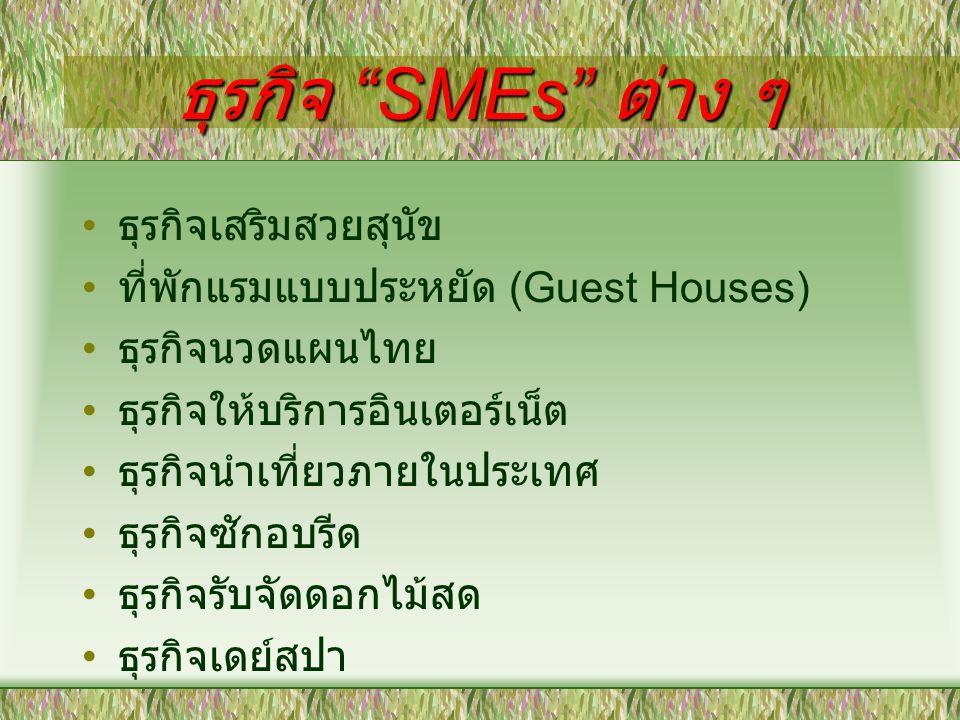 ธุรกิจ SMEs ต่าง ๆ ธุรกิจเสริมสวยสุนัข