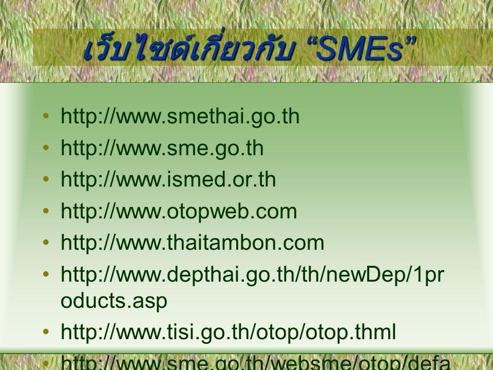 เว็บไซด์เกี่ยวกับ SMEs