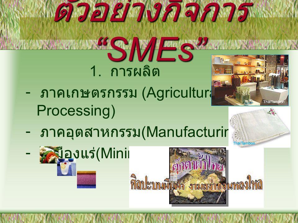 ตัวอย่างกิจการ SMEs
