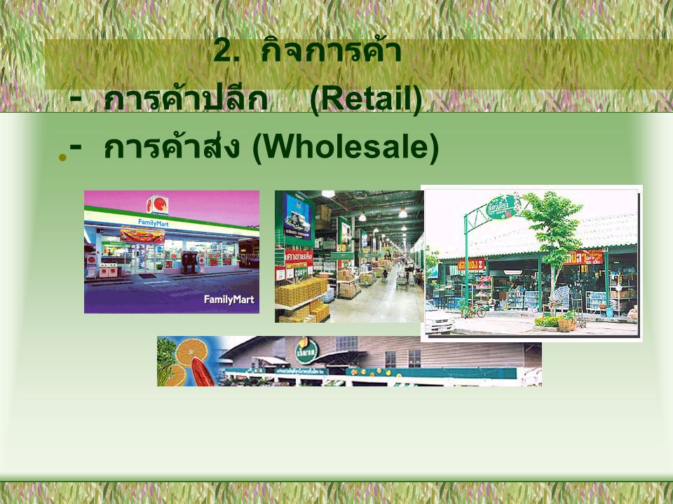 2. กิจการค้า - การค้าปลีก (Retail) - การค้าส่ง (Wholesale)