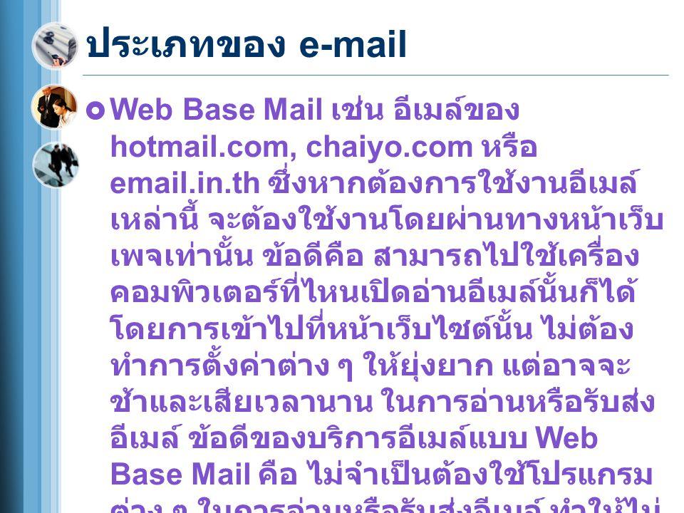 ประเภทของ e-mail