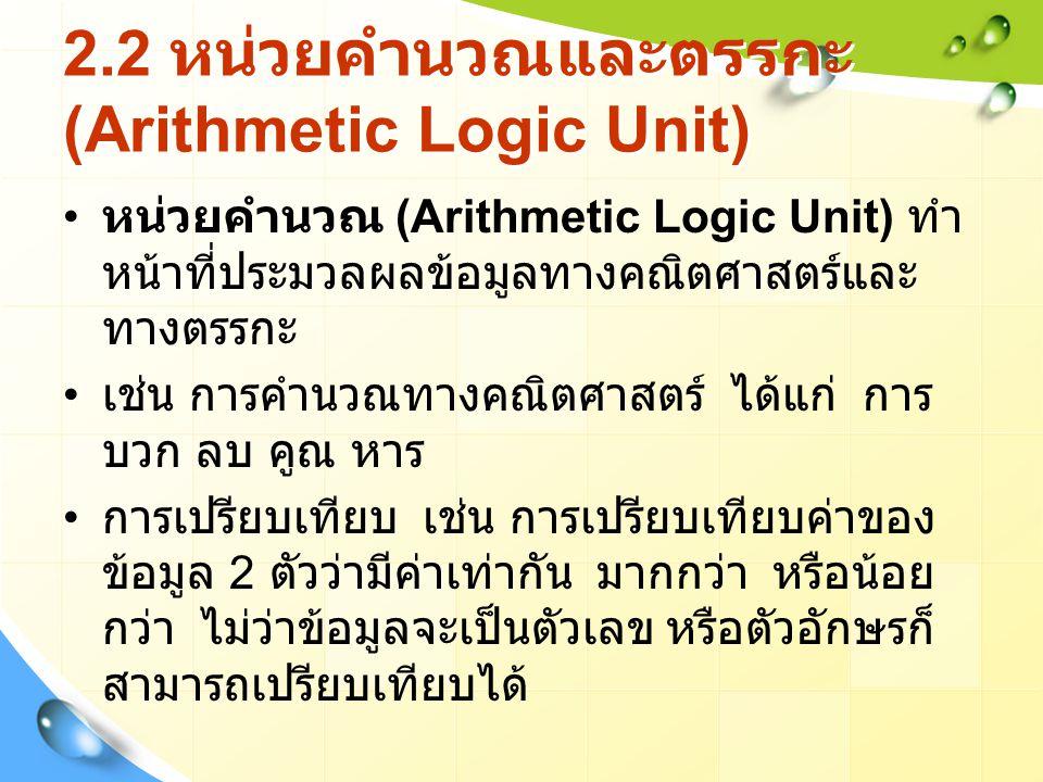 2.2 หน่วยคำนวณและตรรกะ (Arithmetic Logic Unit)