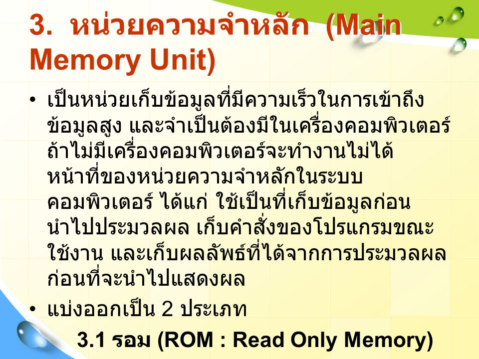 3. หน่วยความจำหลัก (Main Memory Unit)