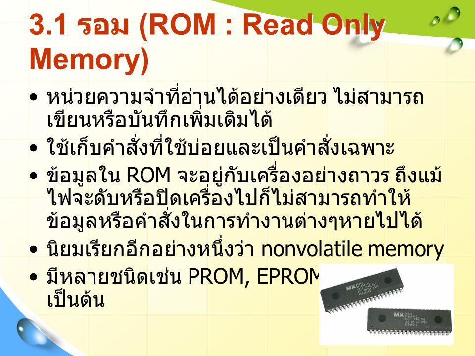 3.1 รอม (ROM : Read Only Memory)