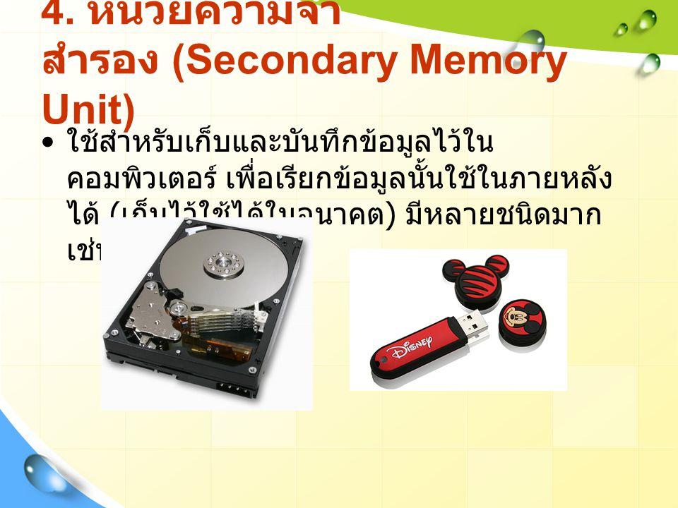 4. หน่วยความจำสำรอง (Secondary Memory Unit)