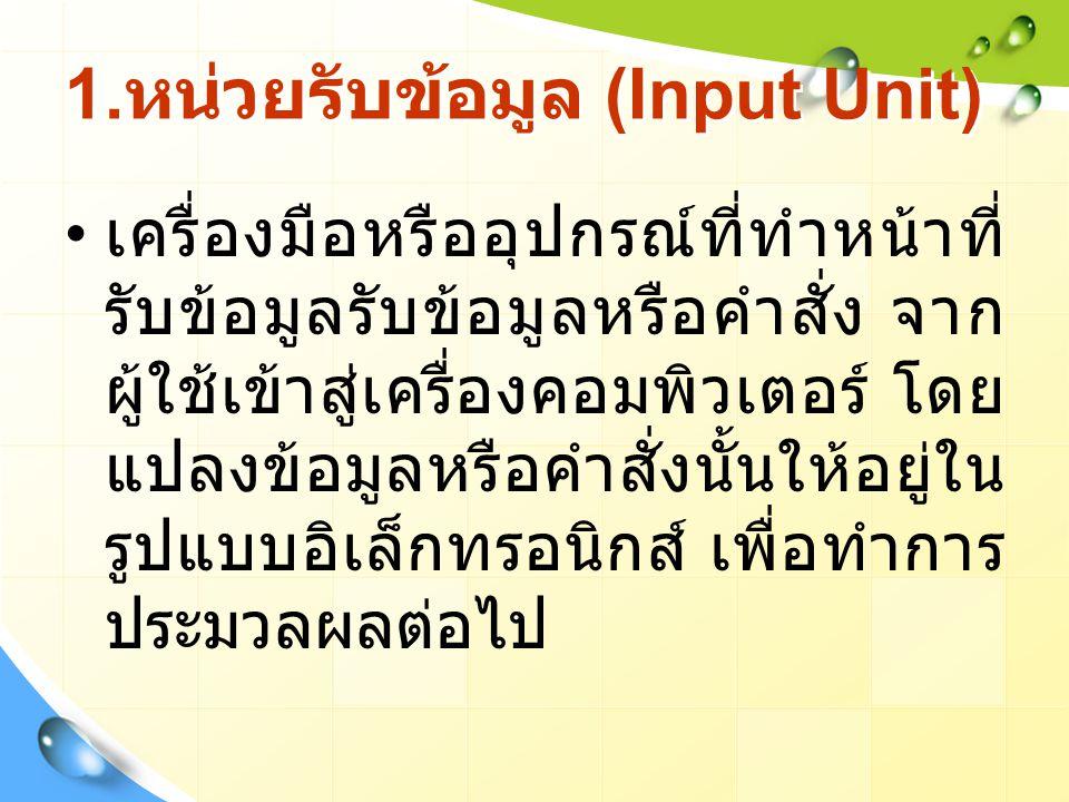 1.หน่วยรับข้อมูล (Input Unit)