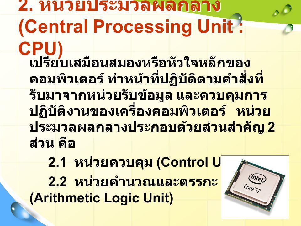 2. หน่วยประมวลผลกลาง (Central Processing Unit : CPU)