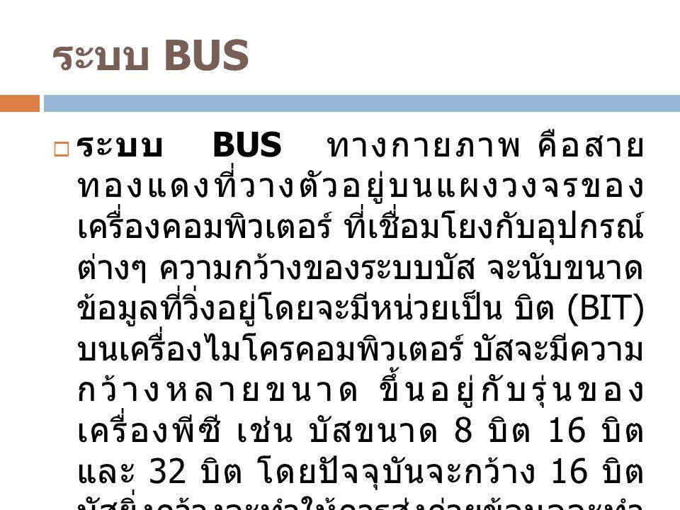 ระบบ BUS