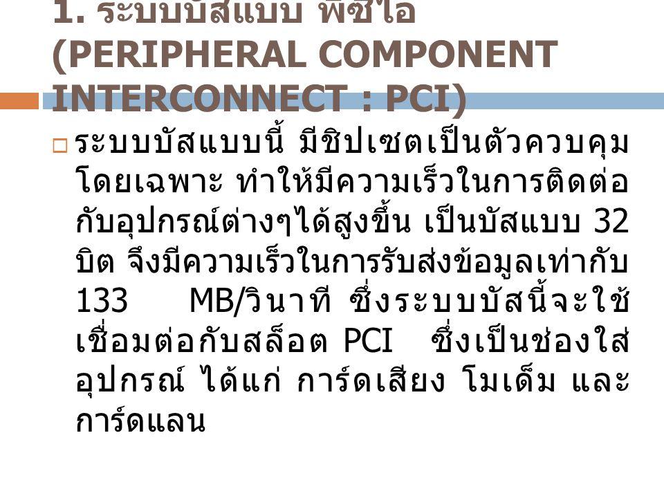 1. ระบบบัสแบบ พีซีไอ (PERIPHERAL COMPONENT INTERCONNECT : PCI)