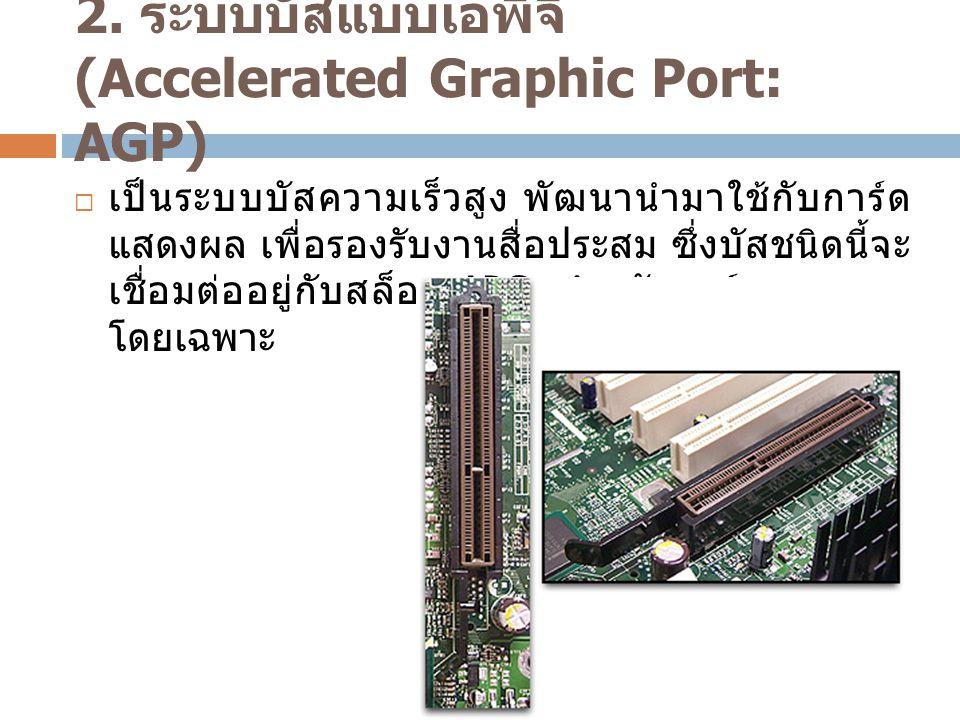 2. ระบบบัสแบบเอพีจี (Accelerated Graphic Port: AGP)