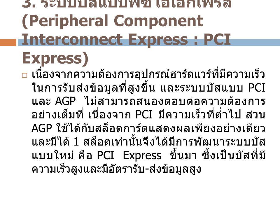 3. ระบบบัสแบบพีซีไอเอกเพรส (Peripheral Component Interconnect Express : PCI Express)
