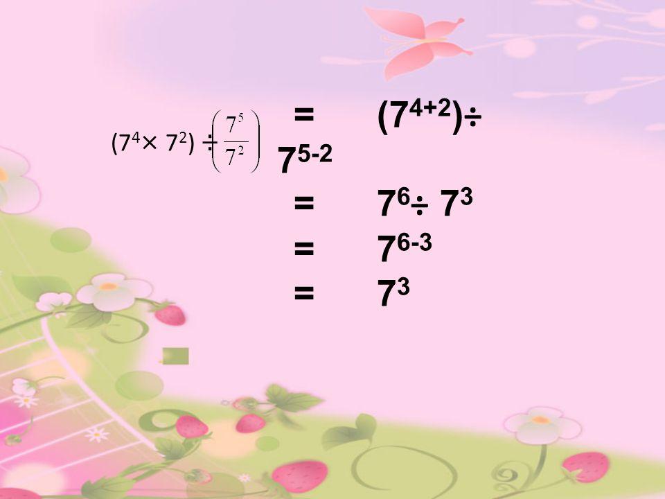 = (74+2)÷ 75-2 = 76÷ 73 = 76-3 = 73 (74× 72) ÷