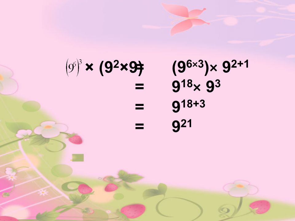 × (92×9) = (96×3)× 92+1 = 918× 93 = 918+3 = 921