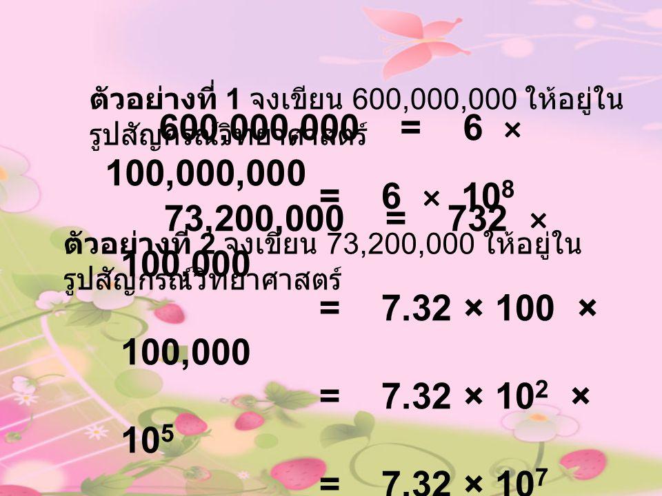 ตัวอย่างที่ 1 จงเขียน 600,000,000 ให้อยู่ในรูปสัญกรณ์วิทยาศาสตร์