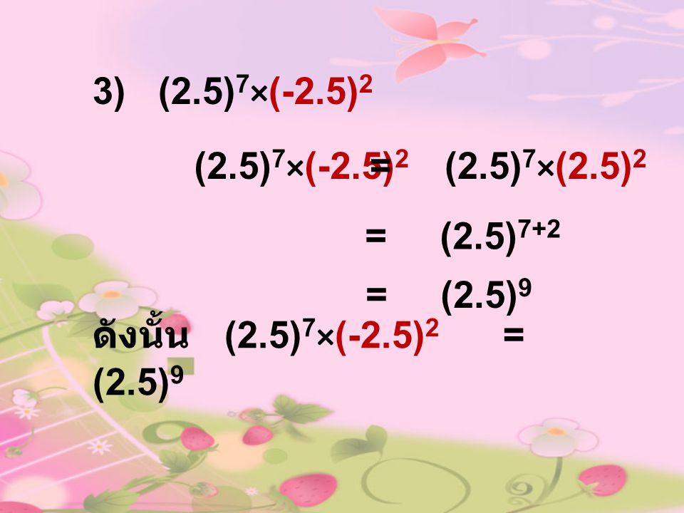 3) (2.5)7×(-2.5)2 (2.5)7×(-2.5)2. = (2.5)7×(2.5)2.