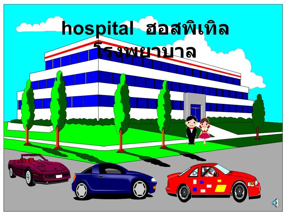 hospital ฮอสพิเทิล โรงพยาบาล