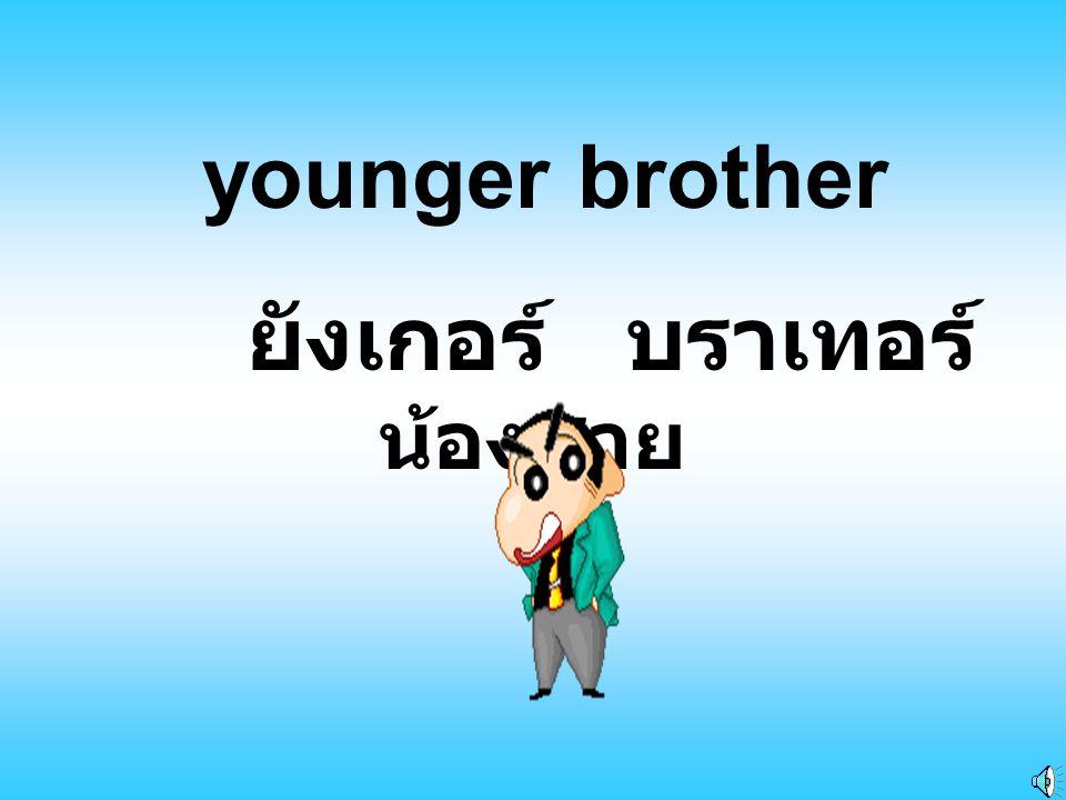 ยังเกอร์ บราเทอร์ น้องชาย