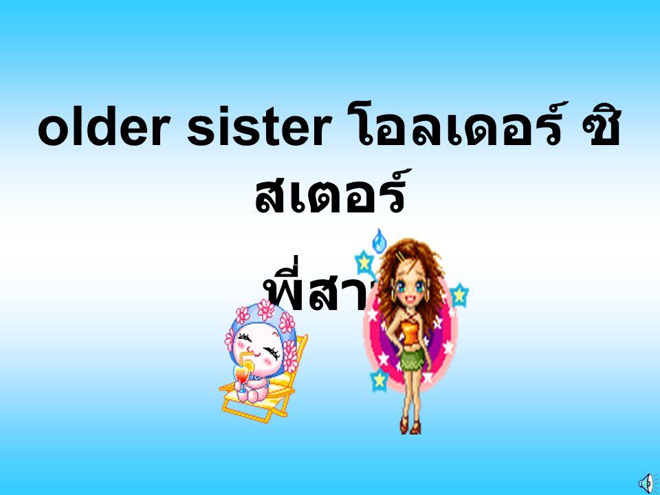 older sister โอลเดอร์ ซิสเตอร์