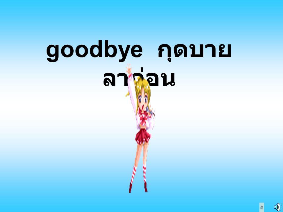 goodbye กุดบาย ลาก่อน