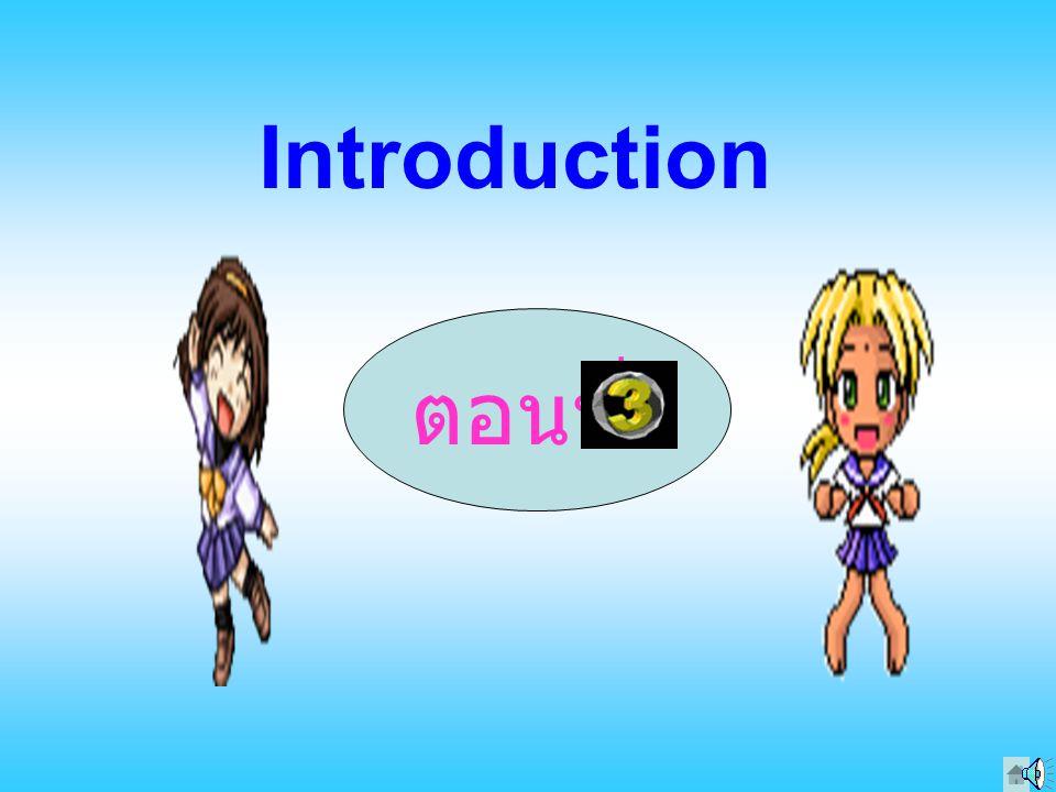 Introduction ตอนที่