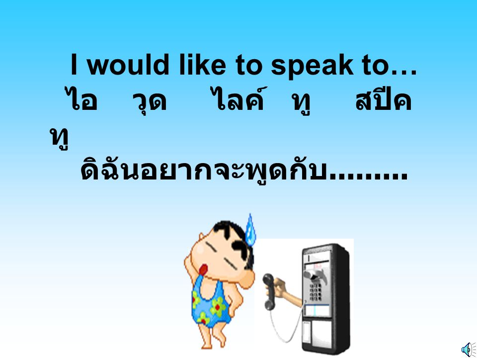I would like to speak to…