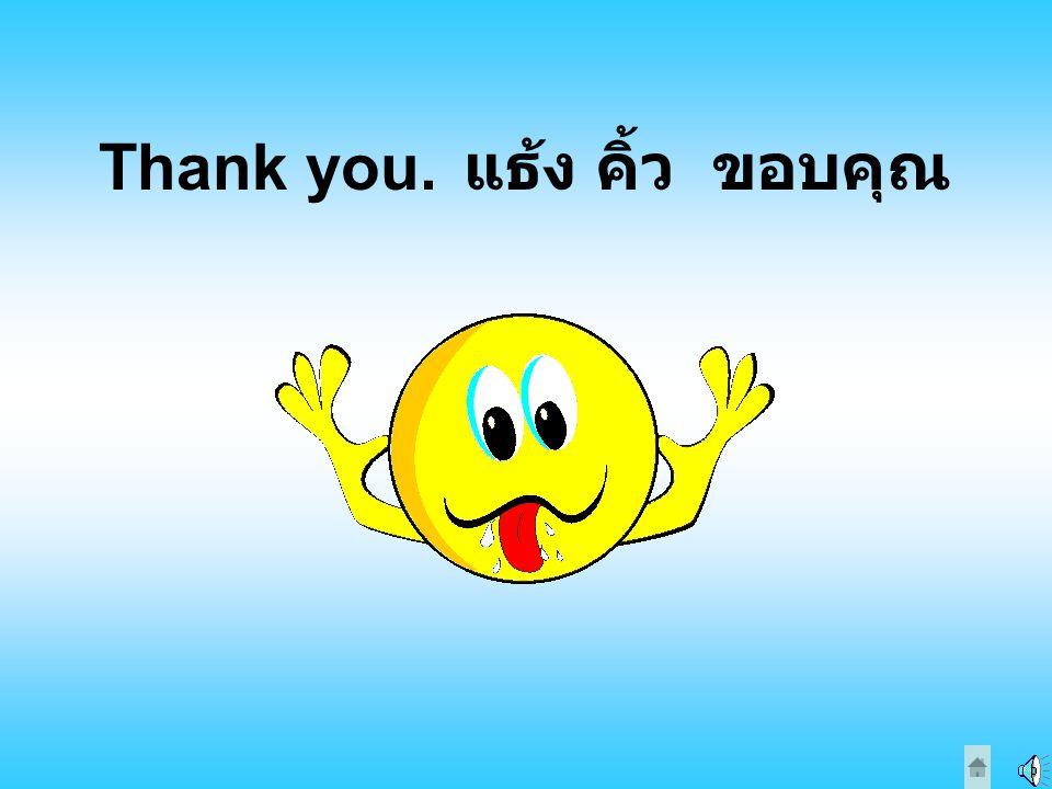 Thank you. แธ้ง คิ้ว ขอบคุณ