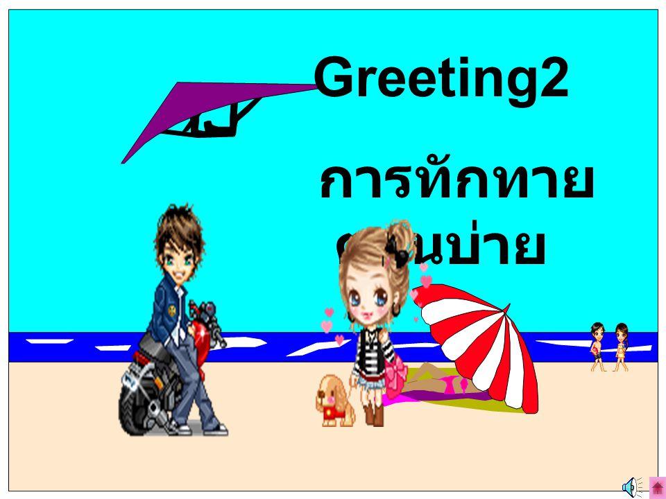 Greeting2 การทักทายตอนบ่าย
