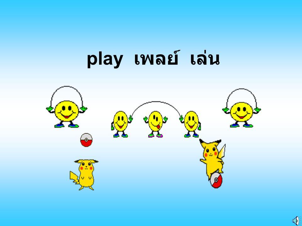 play เพลย์ เล่น
