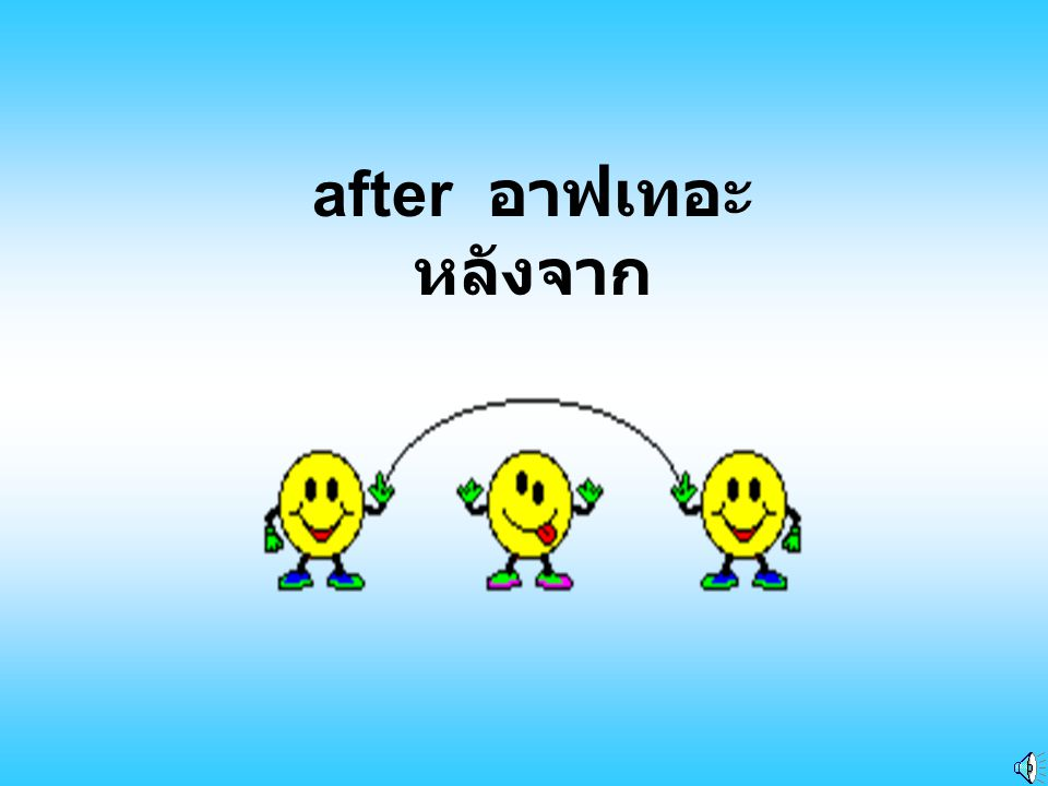 after อาฟเทอะ หลังจาก
